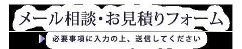 メール相談・お見積りフォーム
