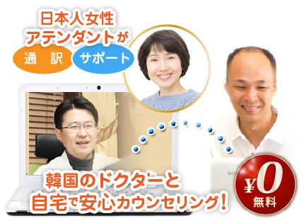 日本人女性アテンダントが韓国のドクターと自宅で安心カウンセリング!