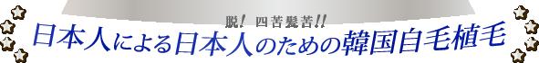 日本人による日本人のための韓国自毛植毛