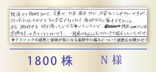 1800株 N様