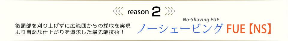 ノーシェービングFUE 【NS】