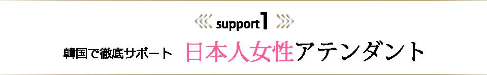日本人女性アテンダント