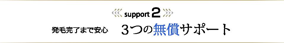 3つの無償サポート