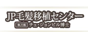 JP毛髪移植センター 執刀医 チェ・ジョンピル博士