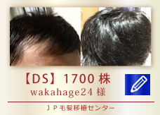 【DS】1700株