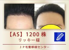 【AS】 1200株