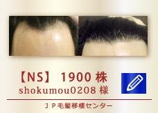 【NS】 1900株
