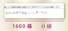 1600株 O様