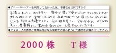 2000株 T様