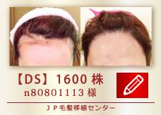 【DS】1600株