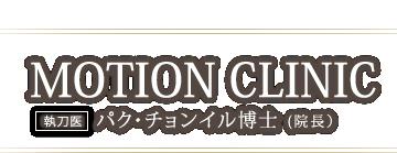 MOTION CLINIC 執刀医 パク・チョンイル博士