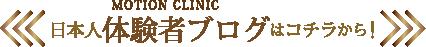 日本人体験者ブログはコチラから