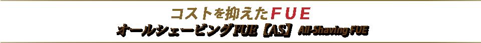 コストを抑えたFUE オールシェービングFUE【AS】