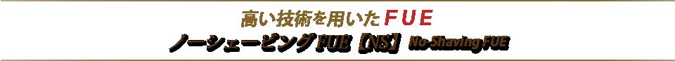 高い技術を用いたFUE ノーシェービングFUE【NS】