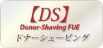 【DS】ドナーシェービング