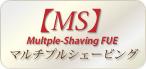 【MS】マルチプルシェービング