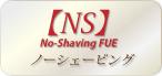 【NS】ノーシェービング