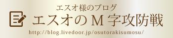 エスオ様のブログ エスオのM字攻防戦