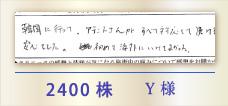 2400株 Y様