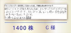 1400株 G様