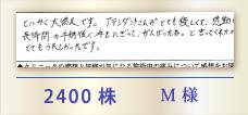 2400株 M様