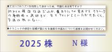 2025株 N様
