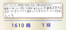 1610株 Y様