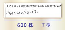 600株 T様