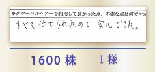 1600株 I様