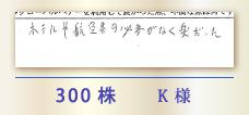 300株 K様