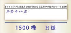 1500株 H様