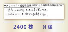 2400株 N様