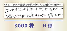 3000株 H様