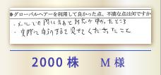 2000株 M様