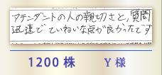 1200株 Y様