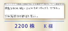 2200株 K様