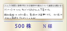 500株 N様