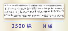 2500株 N様