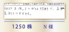 1250株 N様