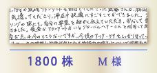 1800株 M様