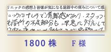 1800株 F様