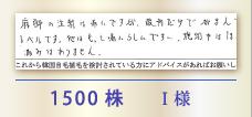 1500株 I様
