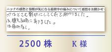 2500株 K様