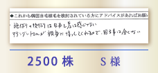 2500株 S様