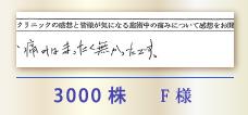 3000株 F様