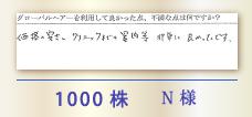 1000株 N様