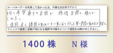 1400株 N様