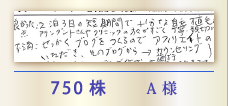 750株 A様