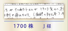 1700株 J様
