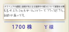 1700株 Y様